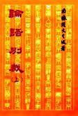 論語別裁(上)-平裝本