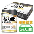 【益富】益力壯PLUS 營養均衡配方 液體原味 250mlx(24入/箱)