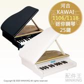 日本代購 空運 KAWAI 河合 1106 1118 迷你鋼琴 兒童鋼琴 小鋼琴 黑色 白色 25鍵 F5~F7