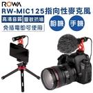 ROWA RW-MIC125 指向性麥克風 手機 相機 攝影機皆可適用 防風抗噪 高音質 免插電