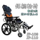 輪椅 鋁合金 特製 B款 附加功能A+B...