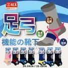 【衣襪酷】金滿意 足弓襪 運動襪 男女適穿 加大碼 台灣製