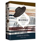 赫克歷險記(美國南方文學經典,完整全譯本)