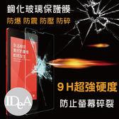 JT 紅米 9H超強硬度 鋼化玻璃膜 防爆膜 貼膜 手機膜 保護膜 小米 非 S5 M8 iPhone5S