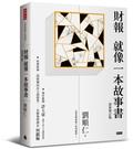 財報就像一本故事書(最新增訂版)/劉順仁