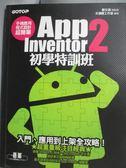 【書寶二手書T1/電腦_YEM】App Inventor 2 初學特訓班_鄧文淵