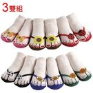 可愛《夾腳造型款》假鞋襪((3雙組))
