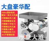 絞肉機商用電動不銹鋼台式多功能大型碎肉切片灌腸機大功率絞切機QM『摩登大道』