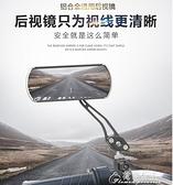 機車後視鏡 踏板電動摩托車改裝配件鋁合金後視鏡自行車反光鏡山地車倒車鏡