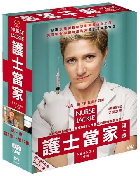 護士當家 第一季 DVD  (購潮8)