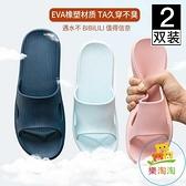 買1送1 涼拖鞋女家用室內靜音洗澡防滑居家防臭浴室男【樂淘淘】