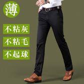 夏季休閒褲男士寬鬆直筒男褲商務休閒青年大碼黑色薄款彈力西褲子 鉅惠