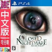 PS4 封閉的惡夢(中文版)