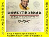 全新書博民逛書店陳維亞筆下的北京奧運盛典Y14186 陳維亞 著 中國旅遊出版社 ISBN:9787503239007 出版