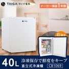 【TAIGA】桌上迷你型40L臥式冷凍櫃 防疫必備 冷凍 單身 小家庭 租屋