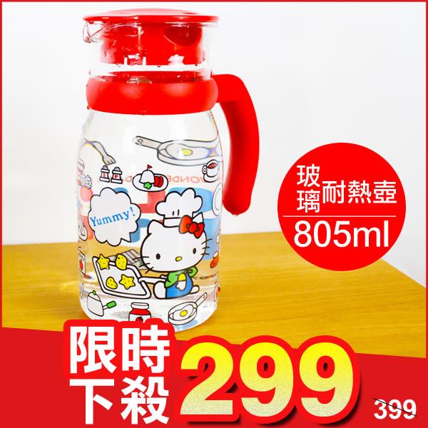 Hello Kitty 凱蒂貓 正版 玻璃冷水壺 耐熱壺 水壺 水瓶 大容量 805ml B05110