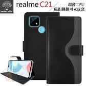 快速出貨 Metal-Slim realme C21 撞色 超薄TPU 磁扣側掀 可立皮套