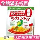 ▶現貨◀【天然羅漢果代糖 顆粒狀 800g】SARAYA 大包裝 家庭號 超值包 低醣【小福部屋】