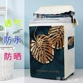 洗衣機罩美的洗衣機罩防水防曬套罩上開蓋全自動7/8/9/10kg公斤波輪防塵套 獨家流行館