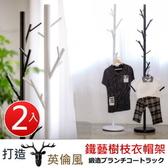 【尊爵家】2入組-英倫風樹枝衣帽架(黑色+白色-共2入)