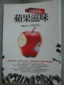 【書寶二手書T2/行銷_IJV】蘋果滋味一咬上癮的行銷管理創意學_曾孟卓