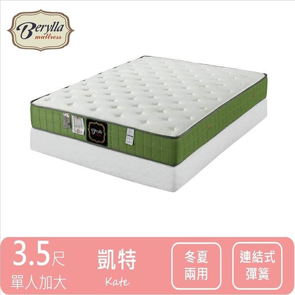 現貨 床墊推薦 [貝瑞拉名床] 凱特彈簧床墊-3.5尺