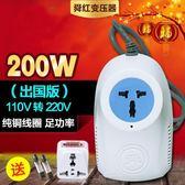 變壓器逆變器110V轉220V電壓電源轉換器美國日本200W美版舜紅 出國使用 免運