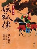 (二手書)半七捕物帳:妖狐傳