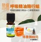 【口罩】深呼吸隨行組:呼吸防護複方精油+質感精油香氛釦