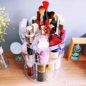 旋轉化妝品收納盒透明亞克力桌面護膚品梳妝臺口紅儲物整理置物架 小確幸生活館
