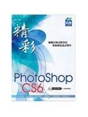 (二手書)精彩 PhotoShop CS6 數位影像處理