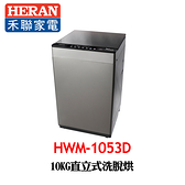 【HERAN 禾聯】10KG直立式洗烘脫洗衣機 HWM-1053D