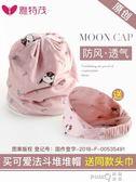 月子帽春夏季薄款產後保暖時尚產婦帽頭巾孕婦帽坐月子用品秋冬季  (PINKQ)