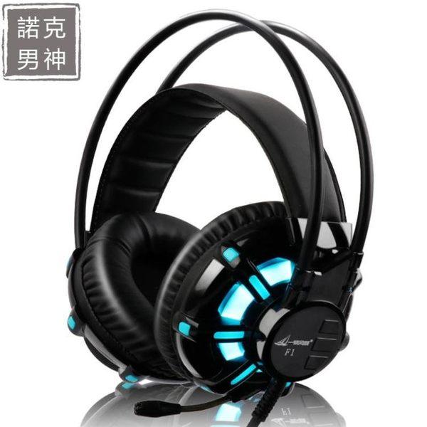 電競耳機 電腦耳機頭戴式帶麥游戲電競重低音台式耳麥帶話筒 88折限時搶