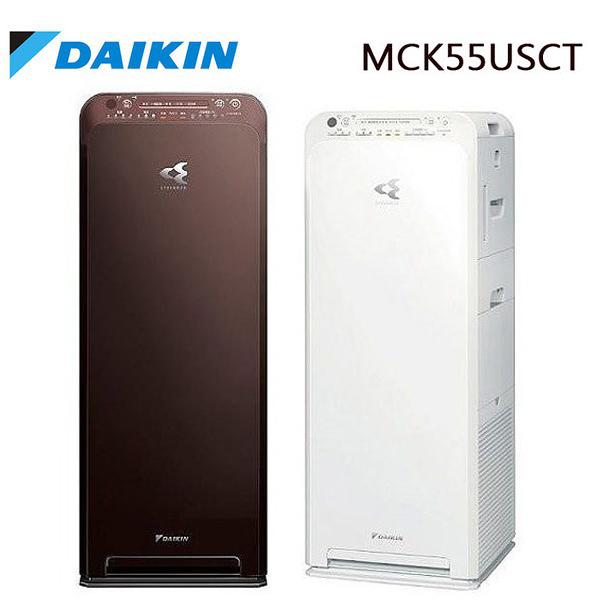 【結帳再折扣+24期0利率】DAIKIN 大金 美肌保濕型 空氣清淨機 MCK55USCT 公司貨 MC-K55USCT