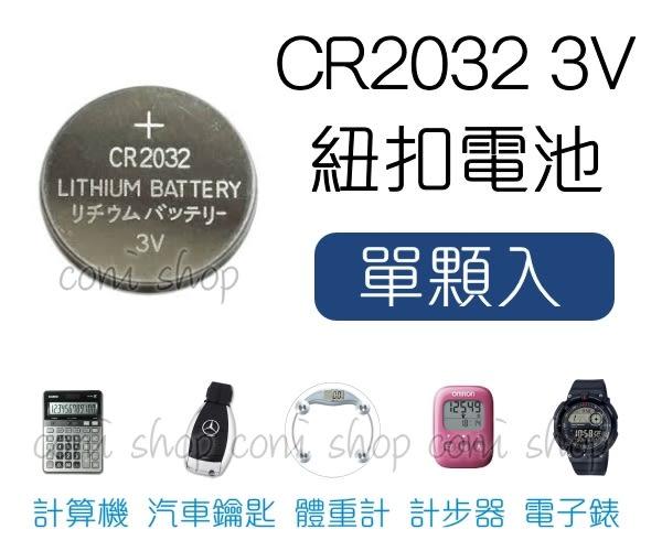現貨 CR2032鈕扣電池 3V 紐扣電池 水銀電池 錳鋅電池 鹼性電池 碳鋅電池