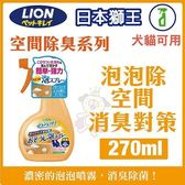 *KING WANG*日本LION獅王-空間除臭系列《泡泡除-空間消臭對策》270ML
