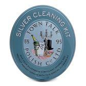 【銀首飾保養鐵盒組】SILVER CLEANING KIT 英國 Town Talk 銀飾專用 /輕珠寶/項鍊/戒指