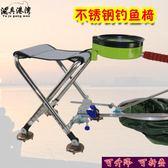 不銹鋼釣魚椅多功能釣椅摺疊輕便板凳馬扎超輕可升降釣椅 igo  范思蓮恩