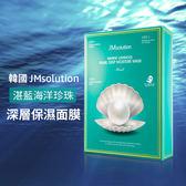 韓國平價王 Jm solution 湛藍海洋珍珠深層保濕面膜 充分補水 SP嚴選家