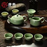 茶具套裝仿宋汝窯功夫 整套開片陶瓷茶壺茶杯茶海禮盒包裝BL 【好康八八折】