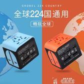 插頭轉換器日本韓泰國香港版歐洲德英標轉換器多用插座萬能轉換插頭全球通用 全網最低價