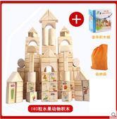 嬰幼兒童益智積木玩具1-2-3-6周歲寶寶男女孩子早教拼裝7-8-10歲 全館免運