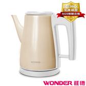(2入一組)WONDER旺德 0.8L迷你不鏽鋼快煮壺 WH-K21BR【福利品】