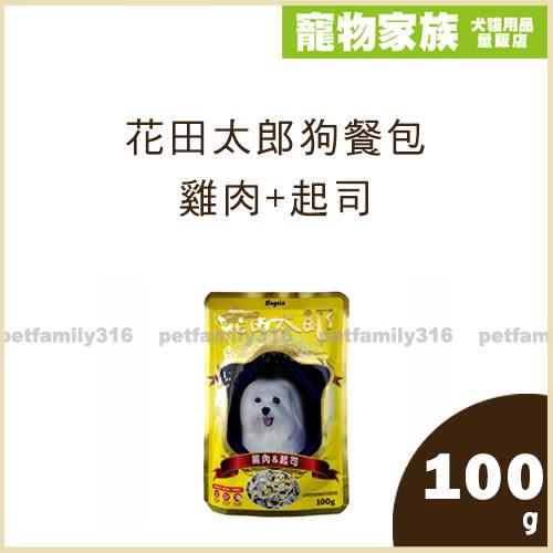 寵物家族*-花田太郎狗餐包100g-雞肉+起司