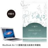 【A Shop】Real Stuff 雷雕抗藍光超潑水保護貼For MacBook Air13(ASP012-AA-A13)
