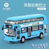 車模寶寶玩具車兒童回力車合金仿真公交車汽車模型巴士男孩益智3-6歲LXY2416【甜心小妮童裝】
