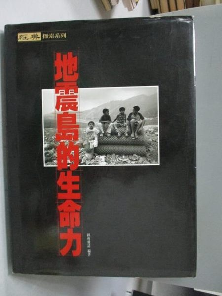 【書寶二手書T9/地理_ZAE】地震島的生命力_經典雜誌編輯部