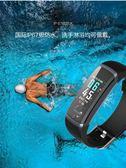 智慧手環 智慧手環監測心率血壓心跳防潑水運動記計步器蘋果安卓通用多功能男女彩屏手錶4