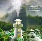 風燈塔usb空氣加濕器禮物迷你便攜式小型家用臥室室內靜音辦公室桌面  【全館免運】